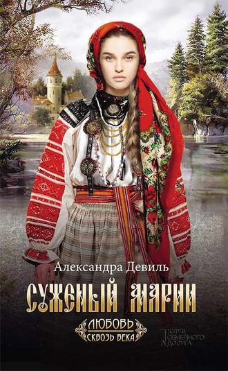 Александра Девиль, Суженый Марии