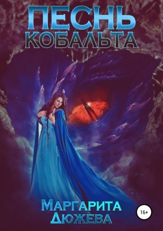Маргарита Дюжева, Песнь кобальта
