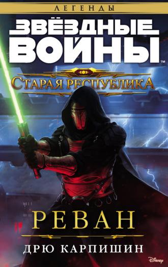 Дрю Карпишин, Звёздные Войны. Старая Республика. Реван