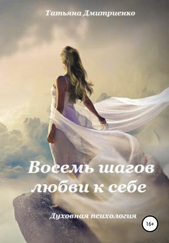 Татьяна Дмитриенко, Восемь шагов любви к себе