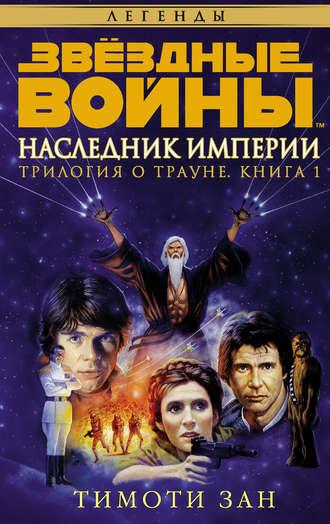Тимоти Зан, Звёздные Войны. Трилогия о Трауне. Книга 1. Наследник Империи