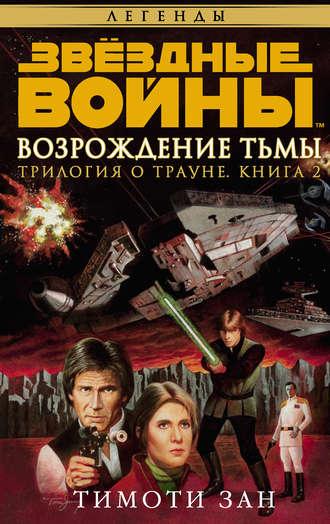Тимоти Зан, Звёздные Войны. Трилогия о Трауне. Книга 2. Возрождение тьмы