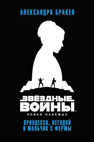 Александра Бракен, Звёздные Войны. Новая надежда. Принцесса, негодяй и мальчик с фермы