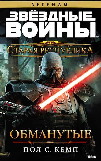 Пол Кемп, Звёздные Войны. Старая Республика. Обманутые