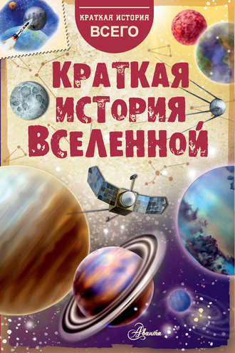Николай Дорожкин, Краткая история Вселенной