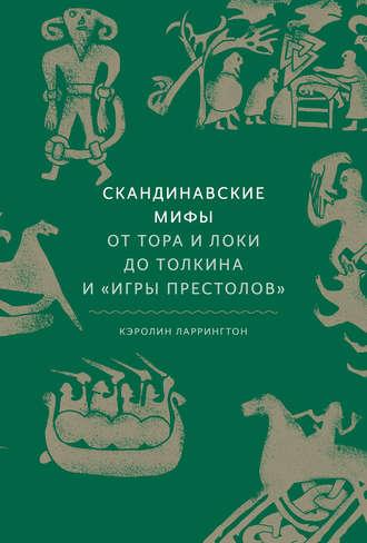 Кэролайн Ларрингтон, Скандинавские мифы: от Тора и Локи до Толкина и «Игры престолов»