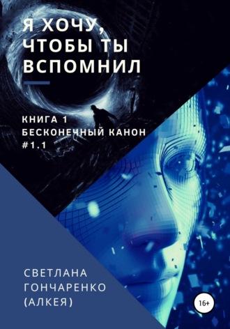 Светлана Гончаренко (Алкея), Я хочу, чтобы ты вспомнил… Книга 1. Бесконечный канон #1.1