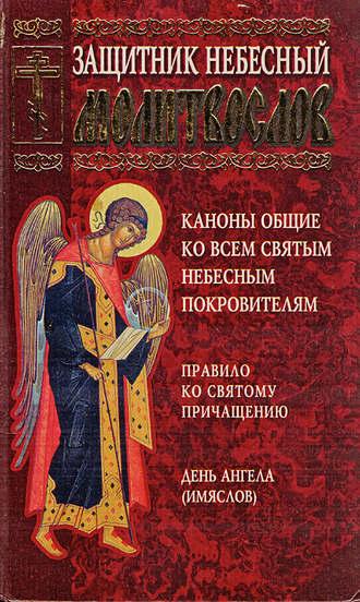 Сборник, Защитник небесный. Молитвослов