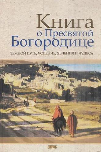 Олег Казаков, Книга о Пресвятой Богородице. Земной путь, успение, явления и чудеса