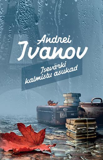 Andrei Ivanov, Isevärki kalmistu elukad