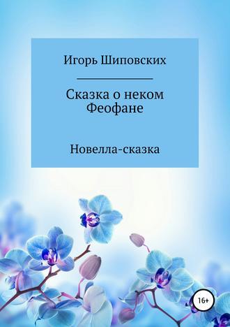 Игорь Шиповских, Сказка о неком Феофане