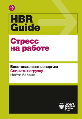 Harvard Business Review Guides, HBR Guide. Стресс на работе
