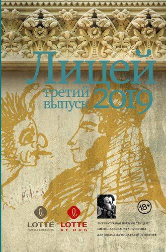 Оксана Васякина, Александра Шалашова, Лицей 2019. Третий выпуск