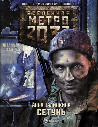 Анна Калинкина, Метро 2033. Сетунь