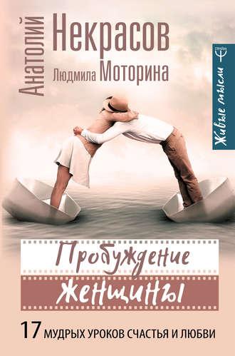 Анатолий Некрасов, Людмила Моторина, Пробуждение женщины. 17 мудрых уроков счастья и любви