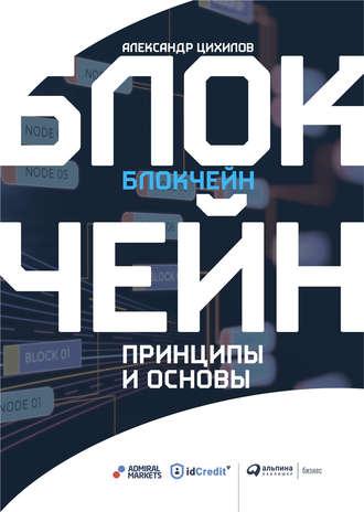 Александр Цихилов, Блокчейн