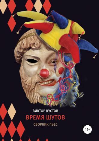 Виктор Кустов, Время шутов