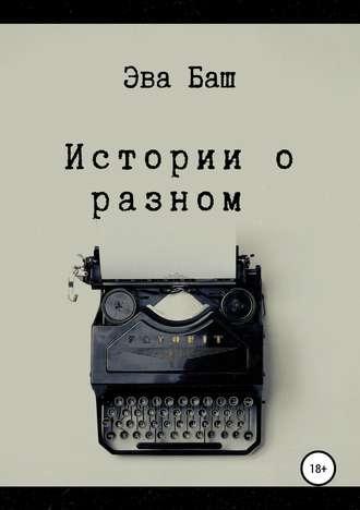 Эва Баш, Истории о разном