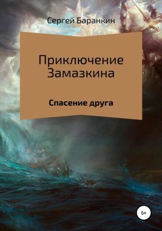 Сергей Баранкин, Приключения Замазкина. Спасение друга.