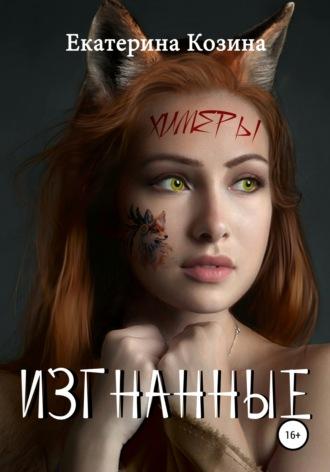 Екатерина Козина, Химеры. Изгнанные
