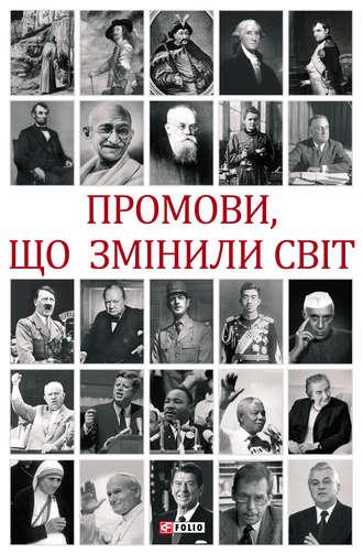 Андрій Хорошевський, Промови, що змінили світ