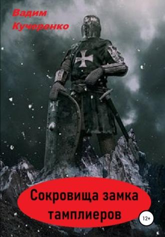 Вадим Кучеренко, Сокровища Замка Тамплиеров