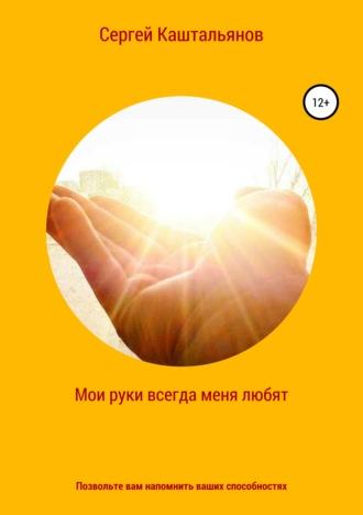 Сергей Каштальянов, Мои руки меня всегда любят