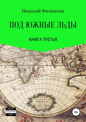 Николай Филиппов, Под южные льды. Книга третья