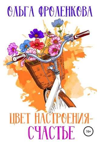Ольга Фроленкова, Цвет настроения – счастье