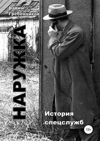 Вадим Гребенников, Наружка. История спецслужб