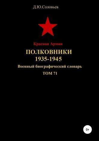 Денис Соловьев, Красная Армия. Полковники. 1935-1945. Том 71