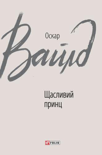 Оскар Вайлд, Щасливий принц