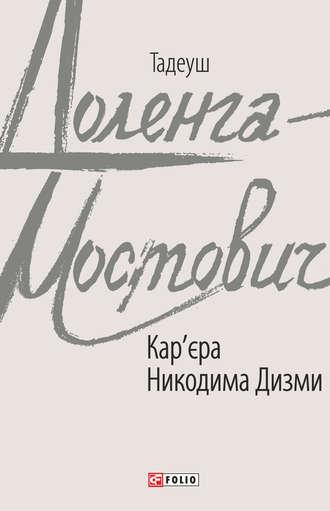 Тадеуш Доленга-Мостович, Кар'єра Никодима Дизми