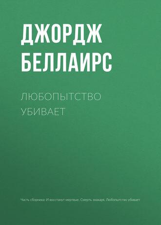 Джордж Беллаирс, Любопытство убивает