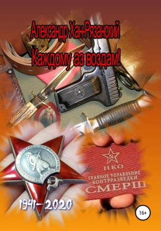 Александр Хан-Рязанский, Каждому аз воздам!