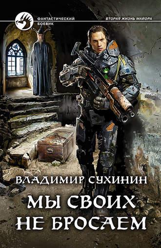 Владимир Сухинин, Мы своих не бросаем