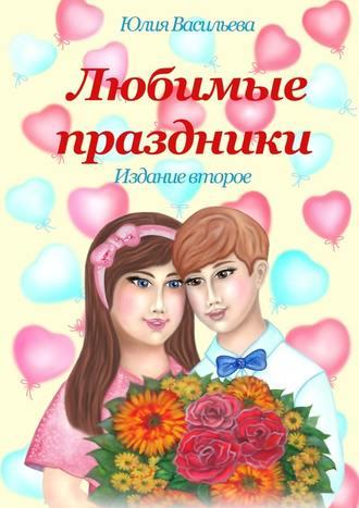 Юлия Васильева, Любимые праздники. Издание второе