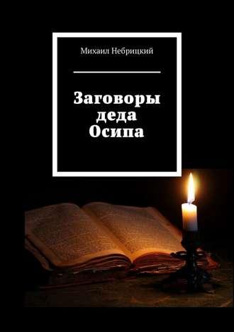 Михаил Небрицкий, Заговоры деда Осипа