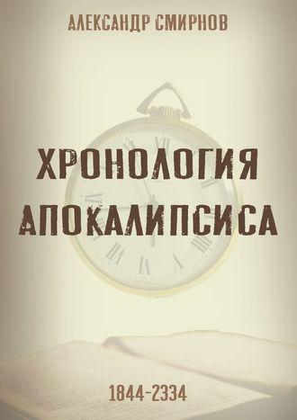 Александр Смирнов, Хронология Апокалипсиса