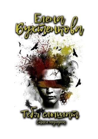 Елена Бухтенкова, Тебя слышат. Стихи медиума