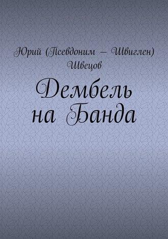 Юрий Швецов, Дембель наБанда