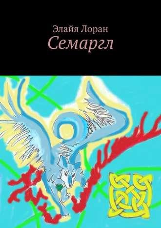 Элайя Лоран, Семаргл