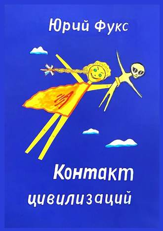Юрий Фукс, Контакт цивилизаций