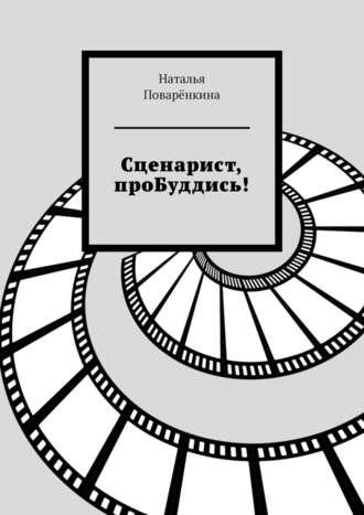Наталья Поварёнкина, Сценарист, проБуддись!