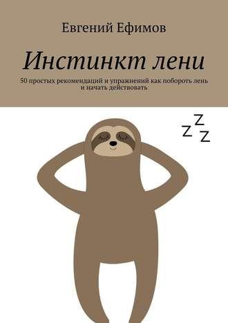 Евгений Ефимов, Инстинктлени. 50 простых рекомендаций и упражнений как побороть лень и начать действовать