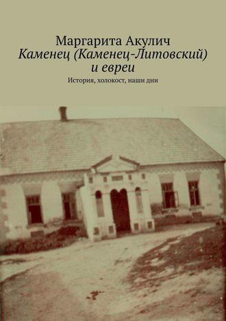 Маргарита Акулич, Каменец (Каменец-Литовский) иевреи. История, холокост, наши дни