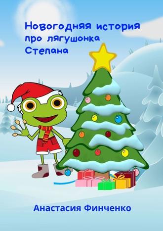 Анастасия Финченко, Новогодняя история про лягушонка Степана
