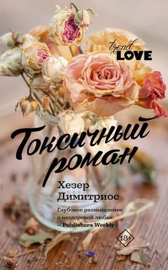 Хезер Димитриос, Токсичный роман