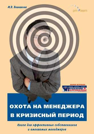 Марина Вишнякова, ОХОТА наМЕНЕДЖЕРА вкризисный период. Книга для эффективных собственников и вменяемых менеджеров