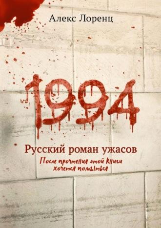 Алекс Лоренц, 1994. Русский роман ужасов